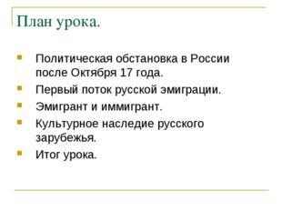 План урока. Политическая обстановка в России после Октября 17 года. Первый по
