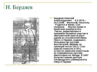 Н. Бердяев Бердяев Николай Александрович 6.3.1874—24.3.1948. Философ, писател