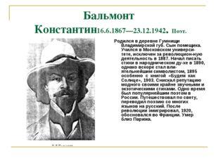 Бальмонт Константин16.6.1867—23.12.1942. Поэт. Родился в деревне Гумнищи Влад