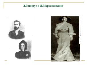 З.Гиппиус и Д.Мережковский