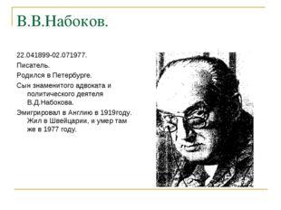 В.В.Набоков. 22.041899-02.071977. Писатель. Родился в Петербурге. Сын знамени