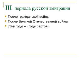 III периода русской эмиграции После гражданской войны После Великой Отечестве