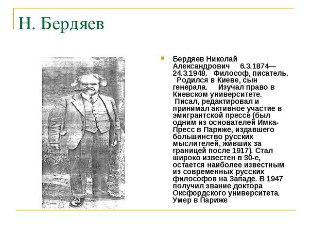 Н. Бердяев Бердяев Николай Александрович 6.3.1874—24.3.1948. Философ, писател...