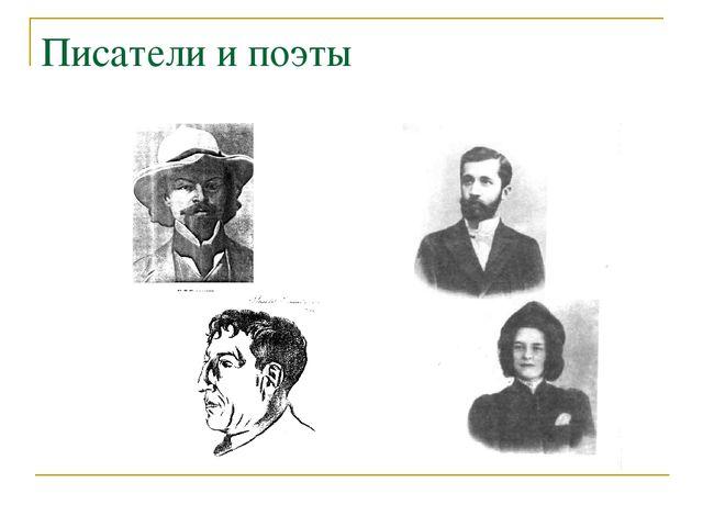Писатели и поэты