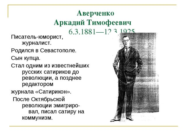 Аверченко Аркадий Тимофеевич 6.3.1881—12.3.1925. Писатель-юморист, журналис...