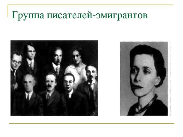 Группа писателей-эмигрантов