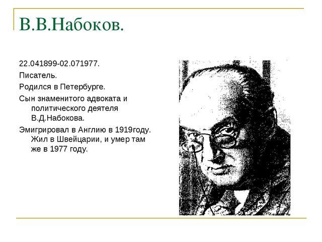 В.В.Набоков. 22.041899-02.071977. Писатель. Родился в Петербурге. Сын знамени...
