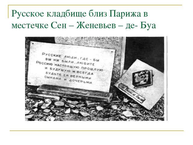 Русское кладбище близ Парижа в местечке Сен – Женевьев – де- Буа