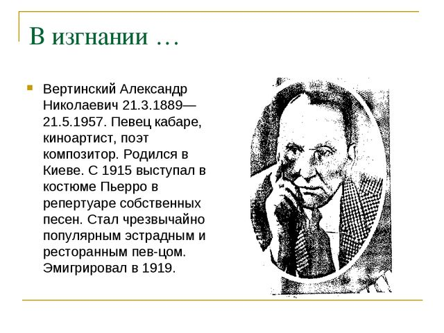 В изгнании … Вертинский Александр Николаевич 21.3.1889—21.5.1957. Певец кабар...