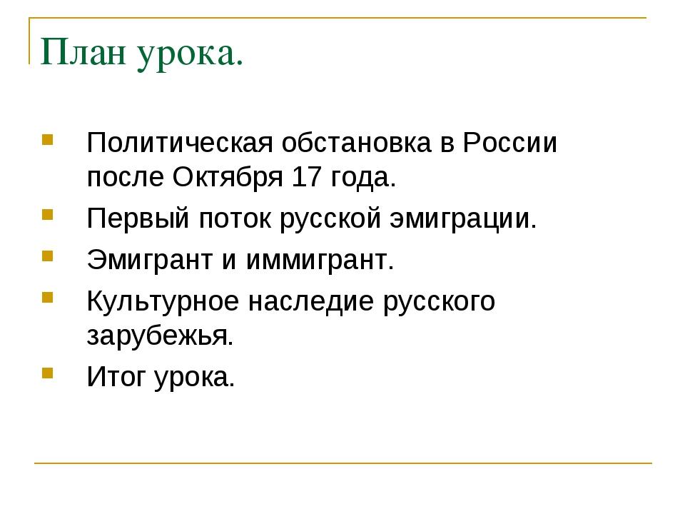 План урока. Политическая обстановка в России после Октября 17 года. Первый по...