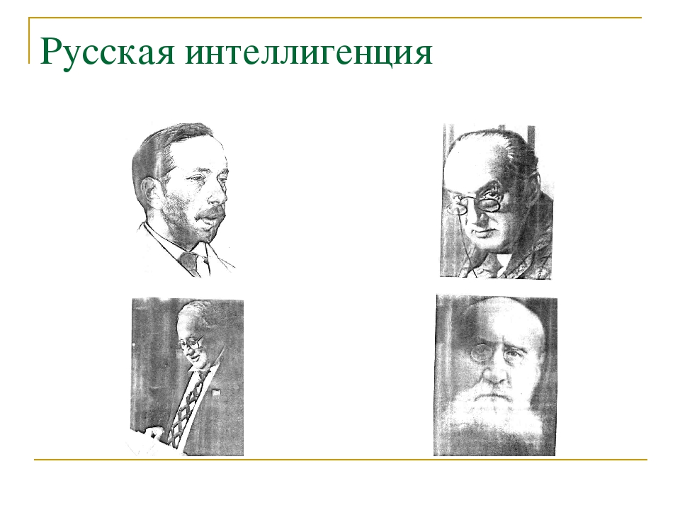 Русская интеллигенция