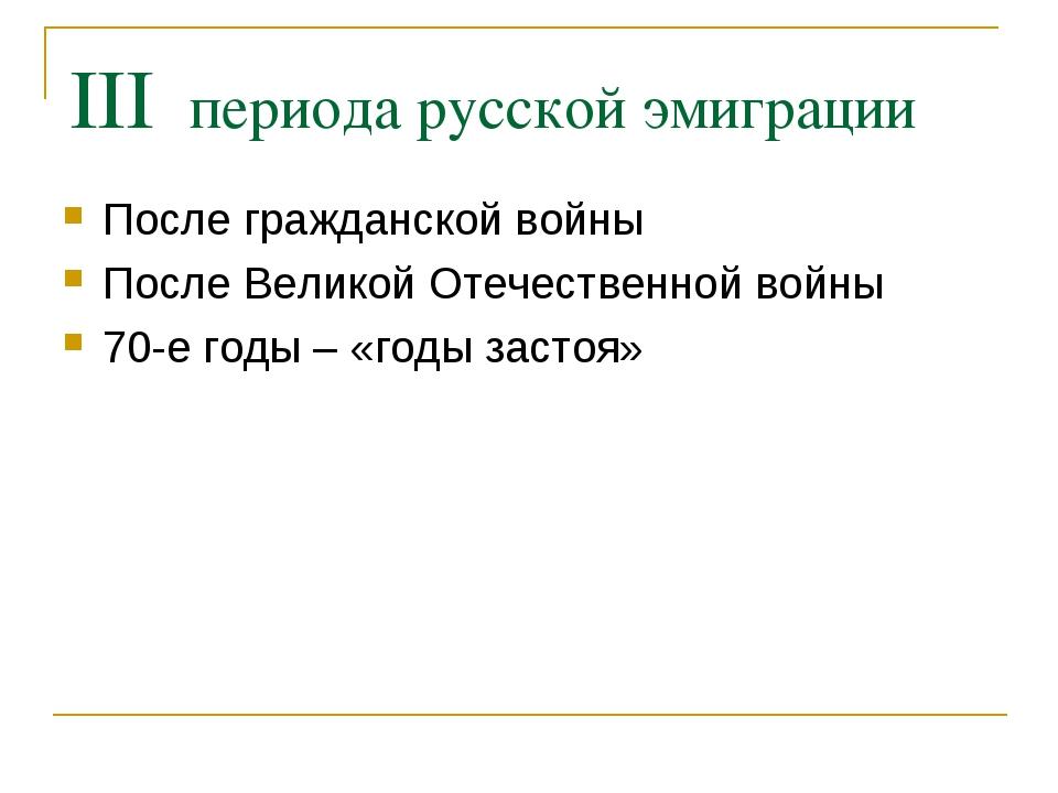 III периода русской эмиграции После гражданской войны После Великой Отечестве...