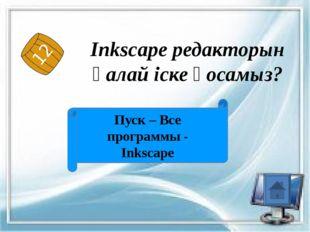 """Inkscape редакторында """"Ізбе-із"""" көшіру үшін қандай пернені басып тұру қажет Б"""