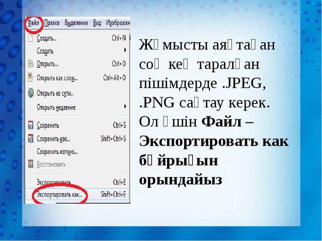 Үйге тапсырма: GIMP программасы. Растрлық графиканы өңдеу редакторы тақырыбын...