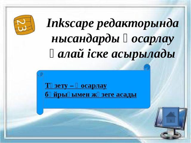 Inkscape дегеніміз не? Ашық коды бар векторлық графиканы өңдеу редакторы 28