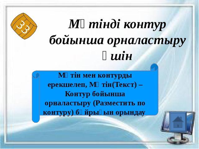 14 - Сәуір GIMP программасы. Растрлық графиканы өңдеу редакторы