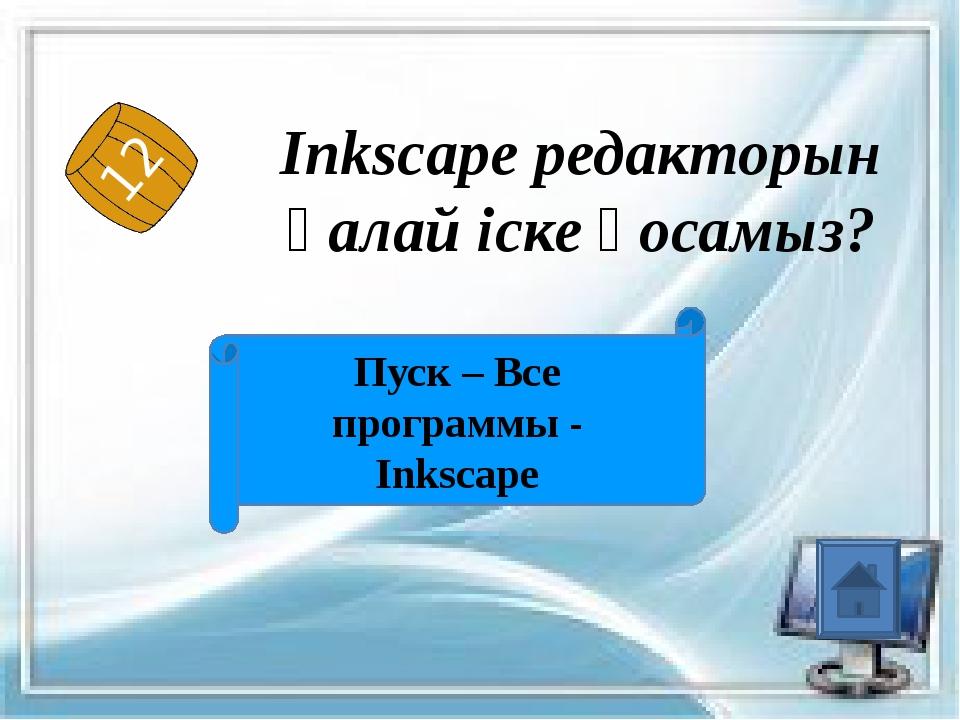 """Inkscape редакторында """"Ізбе-із"""" көшіру үшін қандай пернені басып тұру қажет Б..."""