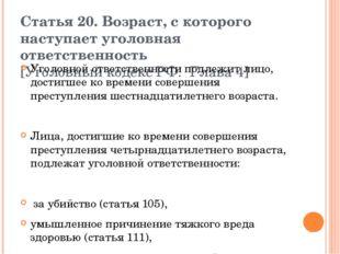 Статья 20. Возраст, с которого наступает уголовная ответственность [Уголовный