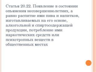 Статья 20.22. Появление в состоянии опьянения несовершеннолетних, а равно рас