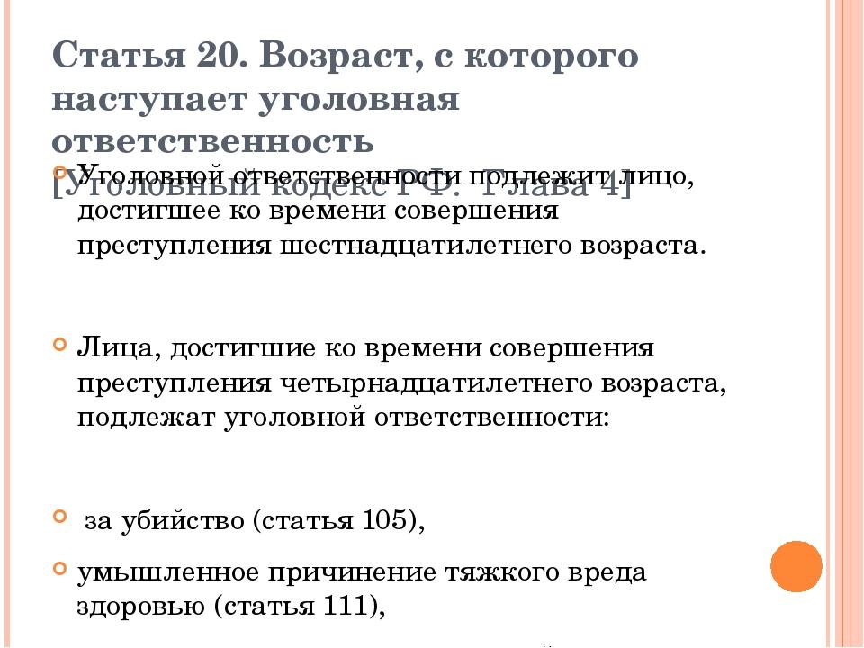 Статья 20. Возраст, с которого наступает уголовная ответственность [Уголовный...