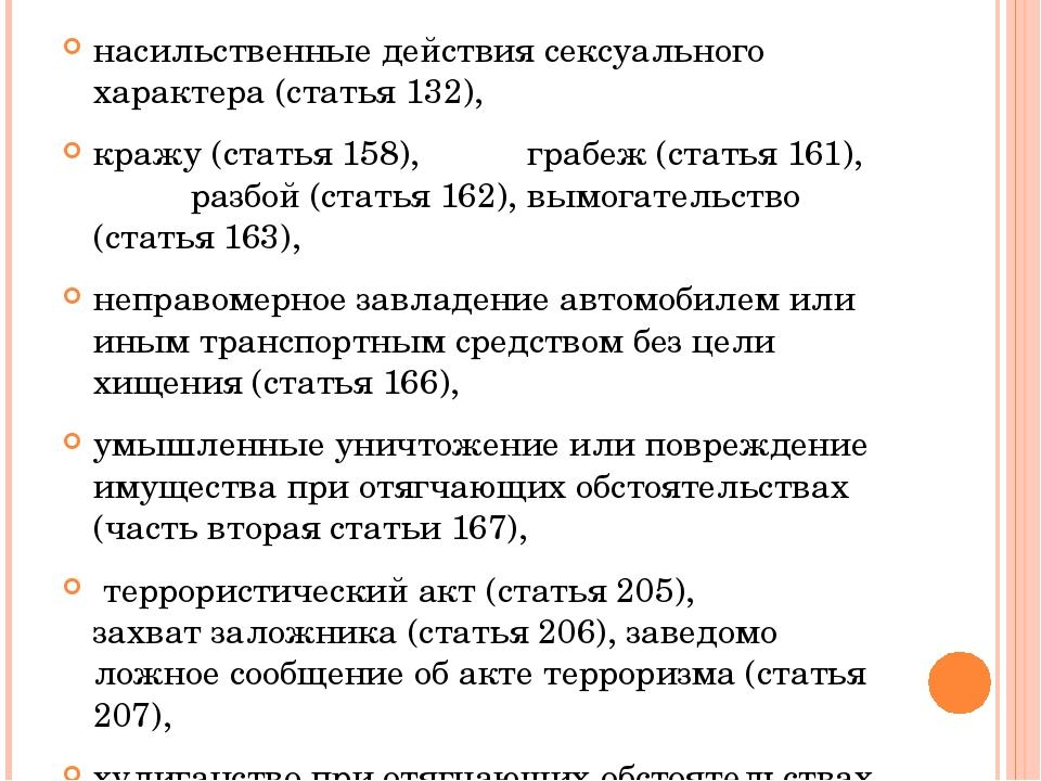 насильственные действия сексуального характера (статья 132), кражу (статья 15...