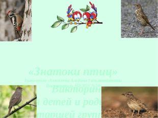 Викторина для детей и родителей старшей группы№8  «Знатоки птиц» Выполнила