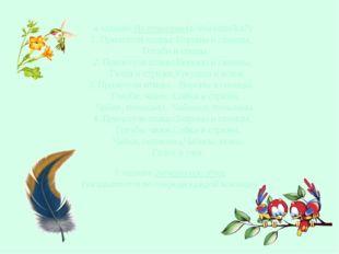 4 задание На внимание(в чём ошибка?) 1. Прилетели птицы: Вороны и синицы, Гол