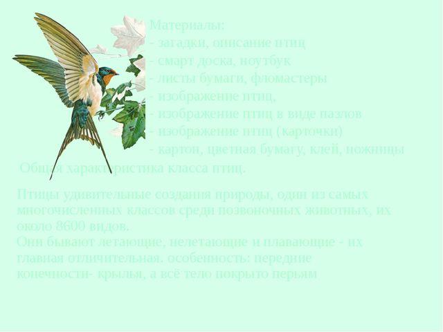 Материалы: - загадки, описание птиц - смарт доска, ноутбук - листы бумаги, фл...
