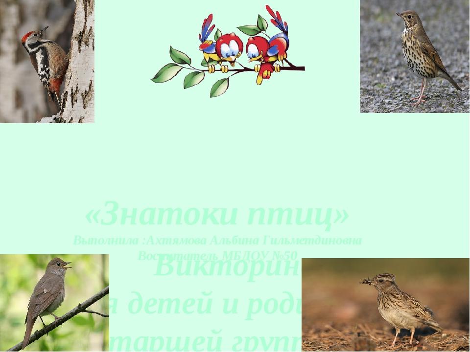 Викторина для детей и родителей старшей группы№8  «Знатоки птиц» Выполнила...