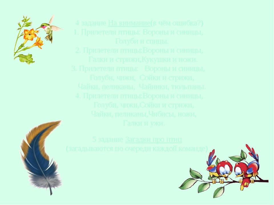 4 задание На внимание(в чём ошибка?) 1. Прилетели птицы: Вороны и синицы, Гол...