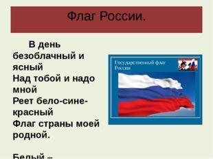 Флаг России. В день безоблачный и ясный Над тобой и надо мной Реет бело-сине-