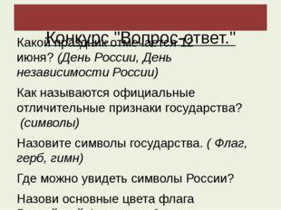 """Конкурс """"Вопрос-ответ."""" Какой праздник отмечается 12 июня?(День России, Ден"""