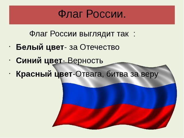 Флаг России. Флаг России выглядит так : Белый цвет- за Отечество Синий цвет-...