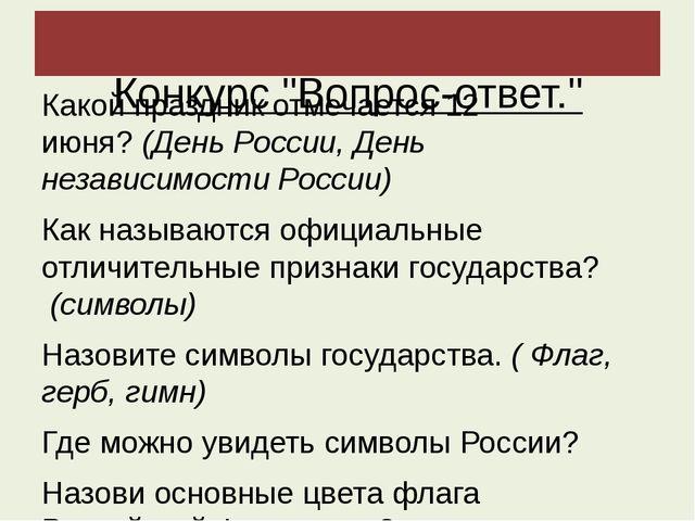 """Конкурс """"Вопрос-ответ."""" Какой праздник отмечается 12 июня?(День России, Ден..."""