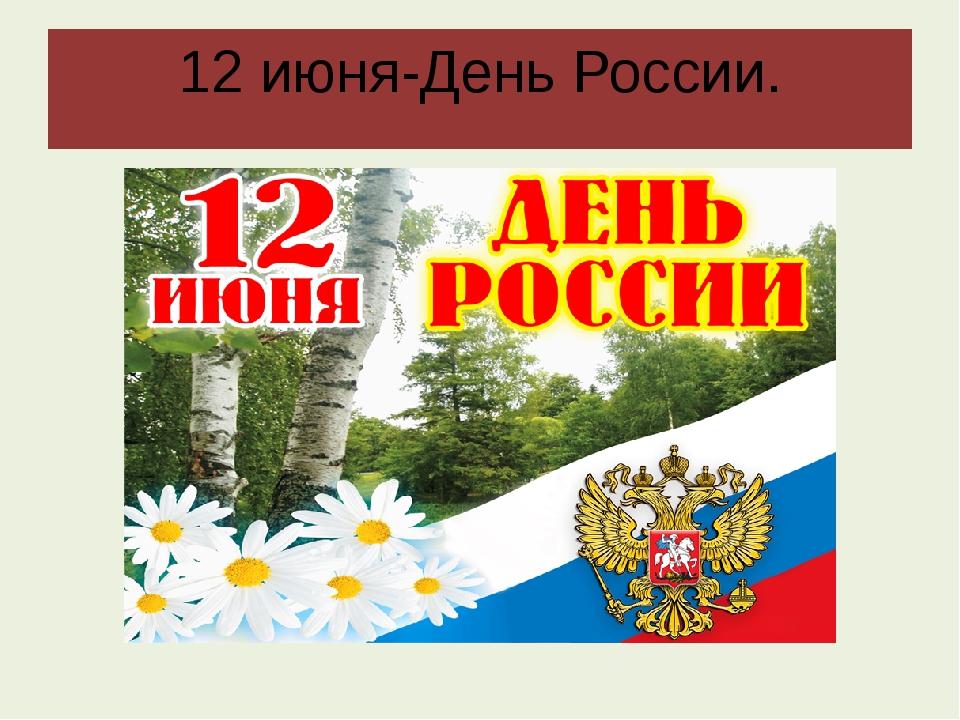 12 июня-День России.
