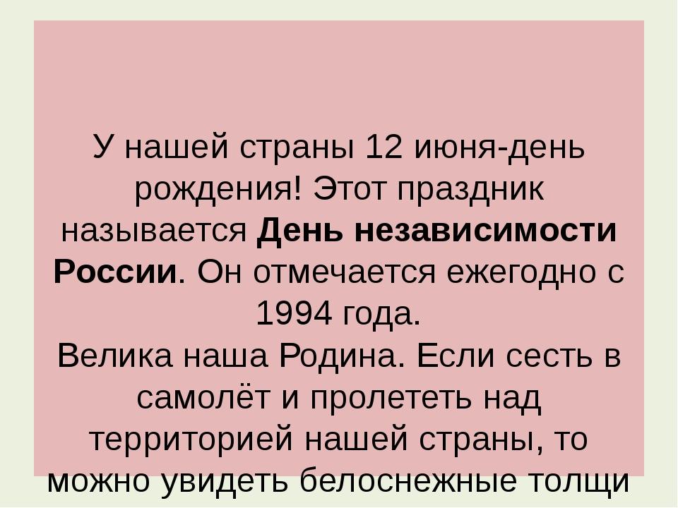 У нашей страны 12 июня-день рождения! Этот праздник называетсяДень независ...