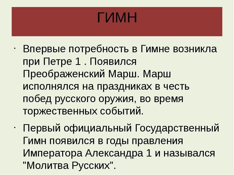 ГИМН Впервые потребность в Гимне возникла при Петре 1 . Появился Преображенск...