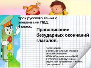 Урок русского языка с элементами ПДД. 4 класс. Правописание безударных оконч