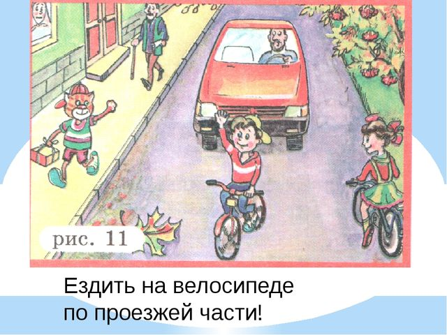 Ездить на велосипеде по проезжей части!