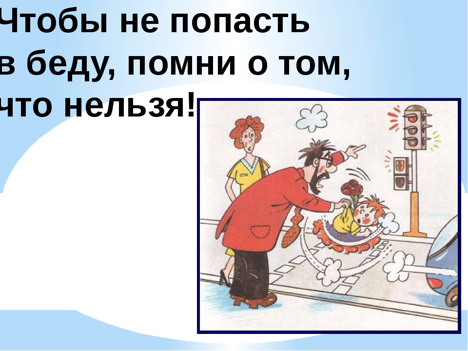 Чтобы не попасть в беду, помни о том, что нельзя!
