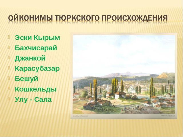Эски Кырым Бахчисарай Джанкой Карасубазар Бешуй Кошкельды Улу - Сала