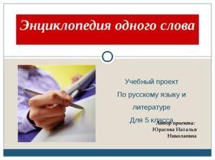 Учебный проект По русскому языку и литературе Для 5 класса Энциклопедия одног