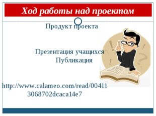 Продукт проекта Презентация учащихся Публикация http://www.calameo.com/read/