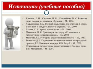 Источники (учебные пособия) Капинос В. И. , Сергеева Н. Н. , Соловейчик М. С
