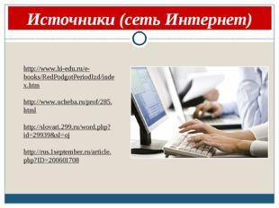 Источники (сеть Интернет) http://www.hi-edu.ru/e-books/RedPodgotPeriodIzd/in