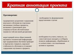 Краткая аннотация проекта Противоречия: традиционное разделение содержания шк