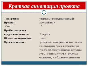 Краткая аннотация проекта Тип проекта : творчески-исследовательский Предмет: