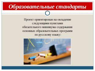 Краткая аннотация проекта Образовательные стандарты Проект ориентирован на ов