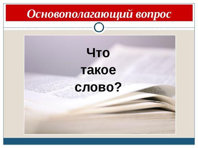 Что такое слово? Основополагающий вопрос