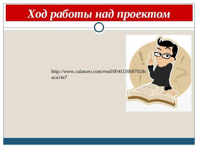 Ход работы над проектом http://www.calameo.com/read/004113068702dcaca14e7